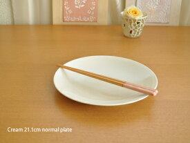 食器 取り皿 おしゃれ 中皿 美濃焼 アウトレット カフェ風 クリーム21.1cmノーマルプレート