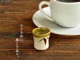 和食器 織部ススキミルクピッチャー10cc【美濃焼/食器/訳あり/アウトレット込み/ミルクピッチャー/カフェ風/cafe風】