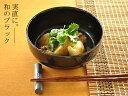 和食器 天目煮物ボウル【美濃焼/食器/訳あり/アウトレット/通販/器/煮物鉢/ボウル】