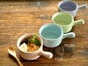 洋食器 パステルカラー片手スープ&グラタン【美濃焼/食器/訳あり/アウトレット込み/通販/器/グラタン/スープ/カフェ風/cafe風】