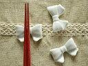 白い食器 白磁のリボン箸置き ホワイトレベル2【美濃焼/食器/訳あり/アウトレット込み/通販/器/箸置き/りぼん】