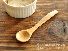食器 スプーン カトラリー おしゃれ アウトレット 竹製カフェ風 デザートスプーン(竹)
