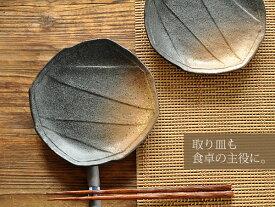食器 取り皿 おしゃれ 和食器 モダン 中皿 美濃焼 プレート 丸皿 アウトレット カフェ風 黒備前風取り皿15.5cm