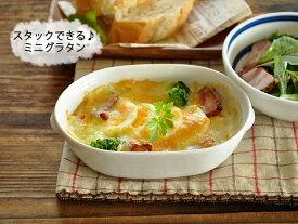 食器 グラタン皿 おしゃれ 日本製 美濃焼 オーバル スタッキング 手付き アウトレット カフェ風 白 スタックうれしいミニグラタン
