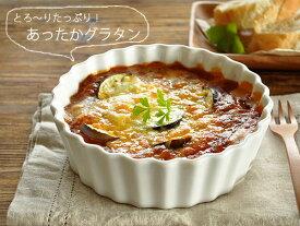 食器 グラタン皿 おしゃれ 日本製 美濃焼 丸型 アウトレット カフェ風 白 よくばりグラタン(パート1)