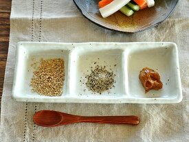 食器 小皿 おしゃれ 和食器 モダン 美濃焼 仕切り皿 薬味皿 タレ入れ 三品皿 アウトレット カフェ風 三つ仕切り薬味皿