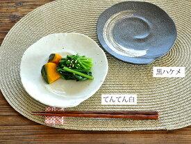 食器 取り皿 おしゃれ 和食器 モダン 中皿 美濃焼 プレート 変形皿 アウトレット カフェ風 渦巻き和食の取り皿