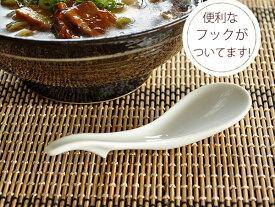 食器 レンゲ カトラリー おしゃれ 美濃焼 アウトレット 白磁 ポーセラーツ カフェ風 フック付きレンゲ
