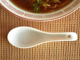 食器 レンゲ スプーン おしゃれ カトラリー 瀬戸焼 アウトレット カフェ風 白磁 ポーセラーツ (穴付きタイプ)ラーメン屋さんスプーン