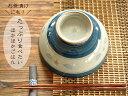 食器 茶碗 おしゃれ 和食器 モダン 有田焼 アウトレット カフェ風 有田焼の土物貫入茶漬け碗(花)