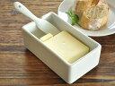 白い食器 バターケース ホワイトレベル3【美濃焼/食器/訳あり/アウトレット/通販/器/バターケース/バター】