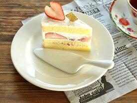 食器 ケーキサーバー カトラリー レンゲ おしゃれ パーティー 瀬戸焼 アウトレット カフェ風 白磁 ポーセラーツ ケーキサーバー(小)