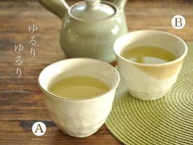 食器 湯呑み おしゃれ 和食器 モダン 美濃焼 コップ 湯のみ ゆのみ アウトレット カフェ風 手作り風湯呑み