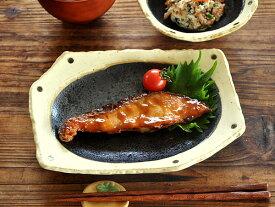食器 取り皿 おしゃれ 和食器 モダン 中皿 美濃焼 プレート 変形皿 アウトレット カフェ風 和黒ちぎり型焼き物皿
