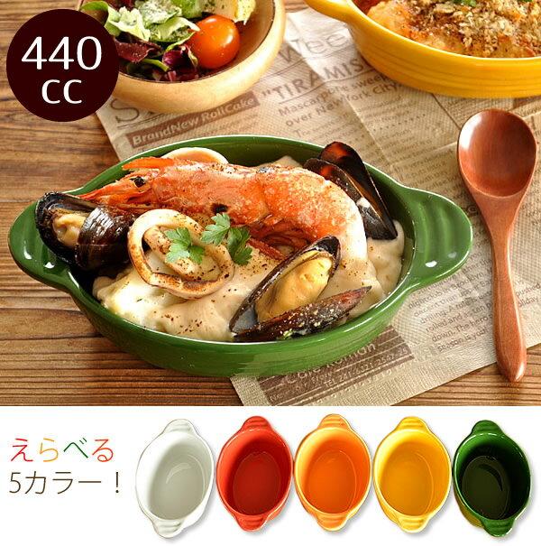 洋食器 深さがポイント♪5カラーグラタン<440cc>【美濃焼/食器/訳あり/アウトレット込み/通販/器/グラタン/楕円/カフェ風/cafe風】