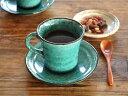 食器 コーヒーカップ おしゃれ カップソーサー 和食器 モダン 美濃焼 陶器 アウトレット カフェ風 土物トルコブルーカ…