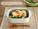 洋食器 耳付きトレイグラタン皿360cc 【美濃焼/食器/訳あり/アウトレット込み/通販/器/ドリア/ラザニア/】