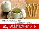 茶碗蒸し スプーン アウトレット