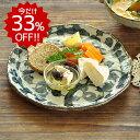 (月間セール)食器 大皿 おしゃれ 和食器 モダン 土物 美濃焼 プレート アウトレット カフェ風 手書きたこ唐草カルデ…