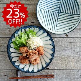 食器 パスタ皿 おしゃれ 和食器 モダン 美濃焼 大皿 アウトレット カフェ風 令和粉引7.0皿(月間セール)