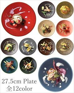 食器 大皿 おしゃれ 和食器 モダン 美濃焼 丸皿 ディナー皿 おもてなし アウトレット カフェ風 カリタ27.5cmディナープレート