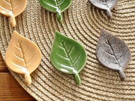 食器 箸置き おしゃれ かわいい 和食器 モダン カトラリーレスト 美濃焼 リーフ アウトレット カフェ風 木の葉箸置き