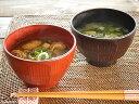 食器 汁椀 おしゃれ 食洗器対応 レンジ対応 和食器 モダン 日本製 味噌汁椀 アウトレット カフェ風 はつり型亀甲汁椀
