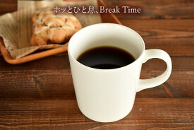 食器 マグカップ おしゃれ 美濃焼 アウトレット 白 カフェ風 ベーシックマグ