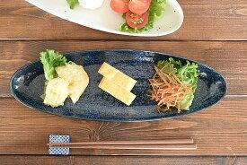 食器 さんま皿 長皿 おしゃれ 和食器 モダン 美濃焼 秋刀魚皿 アウトレット カフェ風 (窯変ネイビー)ちょっとスリムなオーバルサンマ皿