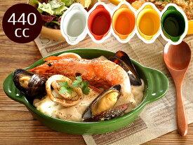 食器 グラタン皿 おしゃれ 日本製 美濃焼 オーバル 楕円型 手付き アウトレット カフェ風 (440cc)深さがポイント5カラーグラタン