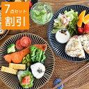食器 セット 新生活 おしゃれ 美濃焼 大皿 取り皿 サラダボウル (割引)LINE7点セット