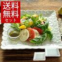 【送料無料セット】白い食器 2サイズ!!プルメリアのスクエアープレート各2枚づつセット ホワイトレベル2【美濃焼・…