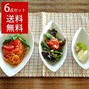 【送料無料セット】白い食器 スリーサイズNewイタリアンリーフディッシュ(ロゴ入り)6枚セット ホワイトレベル2【…