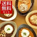 【送料無料セット】和食器 ナチュラルオーバルカレー皿&パスタ皿<5カラー> 各色1枚ずつセット【美濃焼/食器/おし…