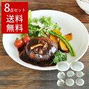 【送料無料セット】白い食器 【白磁の軽量】食器8点セット【美濃焼/日本製/食器/訳あり/アウトレット/茶碗/スープカ…