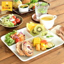 食器 ランチプレート おしゃれ 美濃焼 仕切り皿 カフェ風 アウトレット 白 チョー使いやすい!M'オリジナルランチプ…