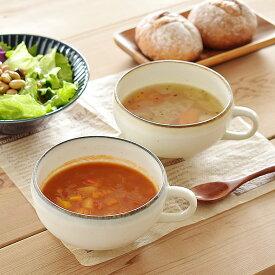 食器 スープカップ おしゃれ 大きい 日本製 美濃焼 アウトレット カフェ風 アトラススープカップ