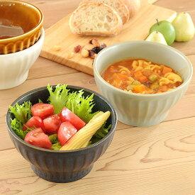食器 中鉢 おしゃれ 美濃焼 ボウル 煮物鉢 サラダボウル スープボウル アウトレット カフェ風 カフェオレボウル