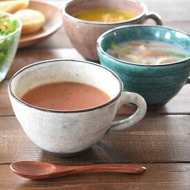 食器 スープカップ おしゃれ 大きい 和食器 モダン 日本製 陶器 美濃焼 アウトレット カフェ風 土物トルコブルー3色スープカップ