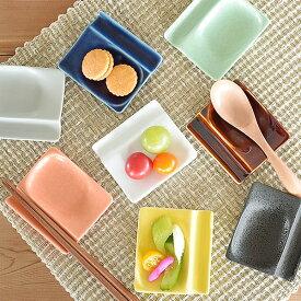 食器 箸置き おしゃれ 和食器 カトラリーレスト 美濃焼 スプーンレスト 小皿 醤油皿 薬味皿 選べる8カラー!小皿にもなるカトラリーレスト