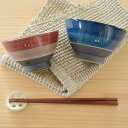 食器 茶碗 おしゃれ 和食器 モダン ご飯茶碗 有田焼 アウトレット カフェ風 有田焼の渕彩りくらわんか夫婦茶碗