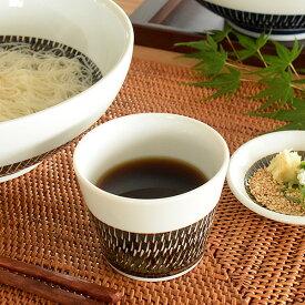 食器 蕎麦猪口 おしゃれ そばちょこ 和食器 モダン 美濃焼 小鉢 デザートカップ アウトレット カフェ風 トビカンナそば猪口