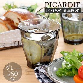 食器 グラス おしゃれ タンブラー 耐熱ガラス カップ デュラレックス DURALEX カフェ風 (グレー250cc)ピカルディー