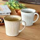 食器 マグカップ おしゃれ 和食器 モダン 美濃焼 アウトレット カフェ風 土物なしじしのぎマグカップ