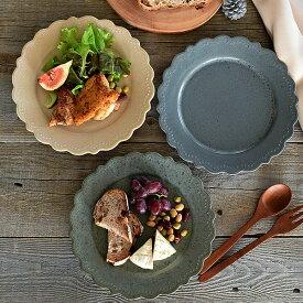 食器 大皿 おしゃれ パスタ皿 美濃焼 アウトレット カフェ風 レリーフ23.0cmプレート