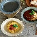 食器 カレー皿 パスタ皿 おしゃれ 美濃焼 深皿 大皿 ボウル アウトレット カフェ風 レリーフ24.2cmベーカー