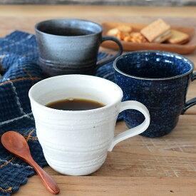 食器 マグカップ おしゃれ 和食器 モダン 日本製 美濃焼 アウトレット カフェ風 3色モダンマグ