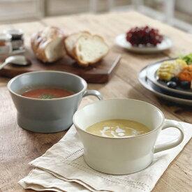 食器 スープカップ おしゃれ 大きい グレー アウトレット カフェ風 エッジラインスープカップ