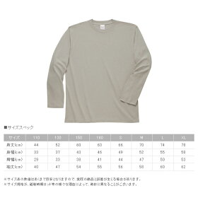 Tシャツ長袖ベーシック無地長袖Tシャツ無地16色110130150160SMLXLサイズ【ネコポス不可】