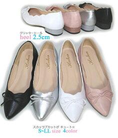 スカラップ デザイン パンプス ローヒール ソフトポインテッドトゥ 低い靴 リボン 大きいサイズ ラメ グリッター レディース 婦人 靴【あす楽対応】